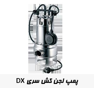 سری DX